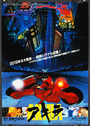 Akira (1988) bike - Original Japanese Hansai B2 Movie Poster