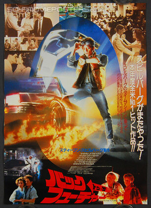 Back to the Future (1985) - Original Japanese Hansai B2 Movie Poster