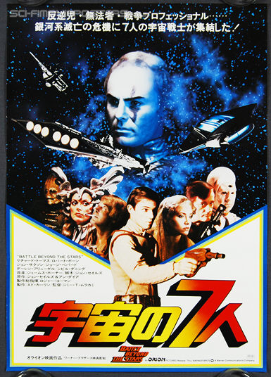 Battle Beyond the Stars (1980) - Original Japanese Hansai B2 Movie Poster