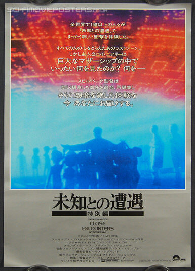 Close Encounters of the Third Kind: Special Edition (1980) - Original Japanese Hansai B2 Movie Poster