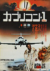 Capricorn One (1978) - Original Japanese Hansai B2 Movie Poster