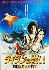 Clash of the Titans (1981) - Original Japanese Hansai B2 Movie Poster