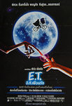 E T: The Extra-Terrestrial (1982) 20th Anniversary - Original Thai Movie Poster