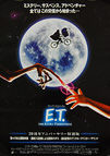 E T: The Extra-Terrestrial (1982) 20th Anniversary - Original Japanese Hansai B2 Movie Poster