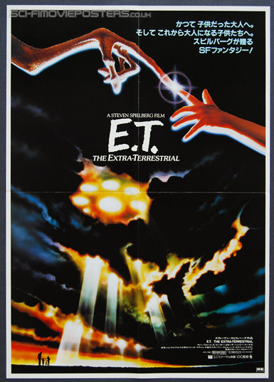 E T: The Extra-Terrestrial (1982) - Original Japanese Hansai B2 Movie Poster