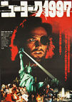 Escape From New York (1981) Style 'B' - Original Japanese Hansai B2 Movie Poster