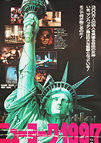 Escape From New York (1981) Style 'A' - Original Japanese Hansai B2 Movie Poster