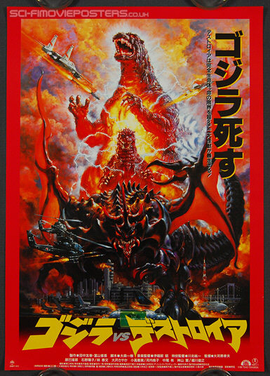 Godzilla vs Destroyer (Gojira vs Desutoroia) (1995) - Original Japanese Hansai B2 Movie Poster