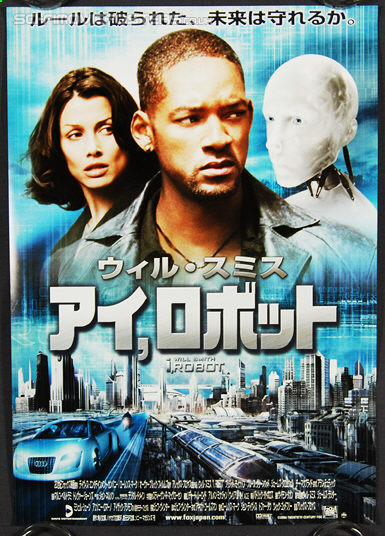 I, Robot (2004) - Original Japanese Hansai B2 Movie Poster