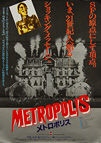 Metropolis (1927) Re-release 1984 - Original Japanese Hansai B2 Movie Poster