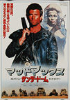 Mad Max Beyond Thunderdome (1985) - Original Japanese Hansai B2 Movie Poster
