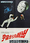Marooned (1969) - Original Japanese Hansai B2 Movie Poster