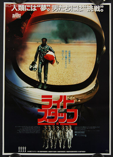Right Stuff, The (1983) - Original Japanese Hansai B2 Movie Poster