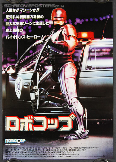 RoboCop (1987) - Original Japanese Hansai B2 Movie Poster
