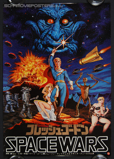 Space Wars (Flesh Gordon) - Original Japanese Hansai B2 Movie Poster