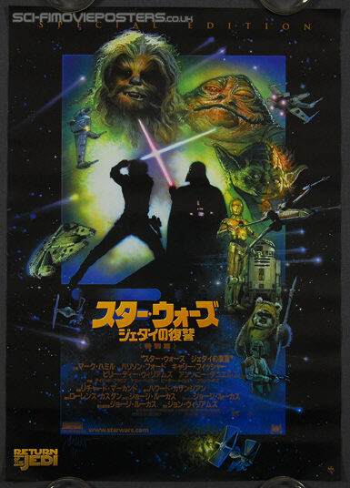 Star Wars: Return of the Jedi (1983) Special Edition 1997 - Original Japanese Hansai B2 Movie Poster