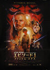 Star Wars: Episode I - The Phantom Menace (1999) - Original Japanese Hansai B2 Movie Poster