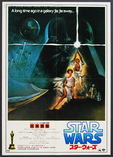 Star Wars (1977) Tom Jung Oscars - Original Japanese Hansai B2 Movie Poster