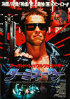 Terminator, The (1984) - Original Japanese Hansai B2 Movie Poster